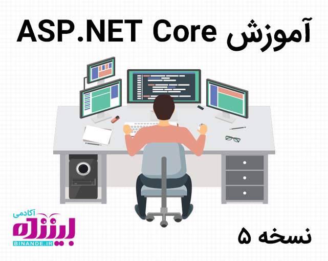 آموزش ASP.NET Core 5 - مقدماتی