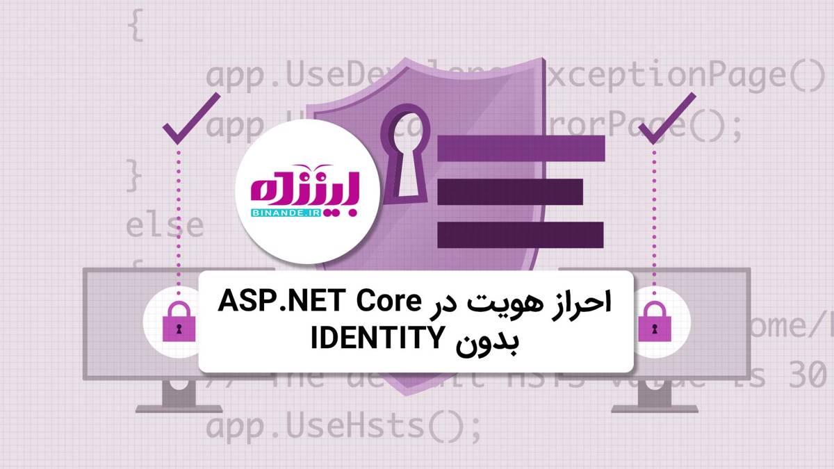 آموزش احراز هویت در ASP.NET Core بدون Identity