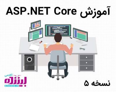 دوره آموزش آنلاین برنامه نویسی ASP.NET Core 5
