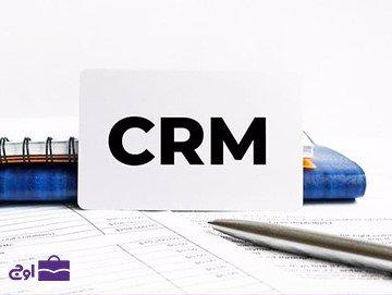 CRM چیست و چه نکاتی را هنگام خرید CRM باید رعایت کرد؟