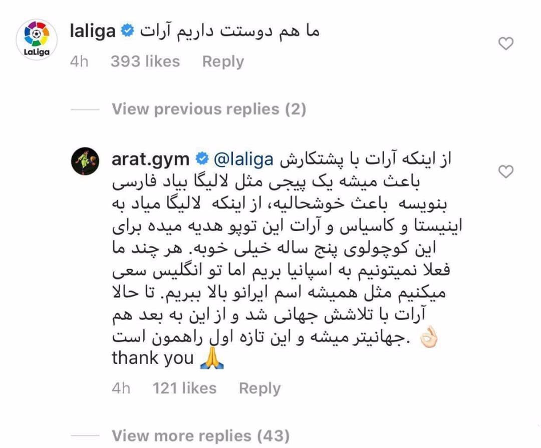 پیام فارسی لالیگا به آرات
